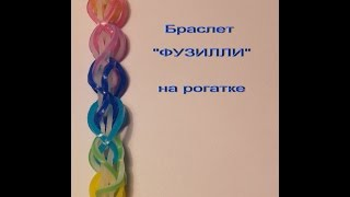Браслет ФУЗИЛЛИ на рогатке из резиночек rainbow loom bands
