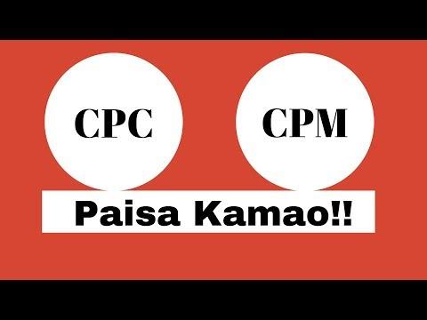 CPM Ad Network Se Paisa Kaise Kamaye? | Bloggers