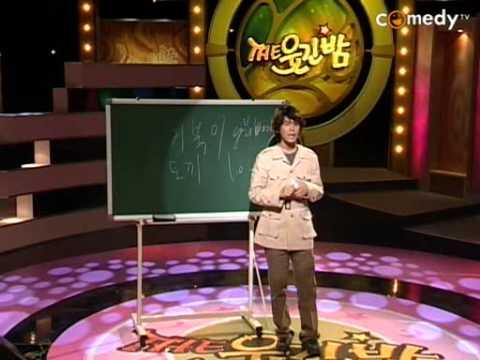 국내 최고 개그맨들 총출동 스탠딩 코미디 [더웃긴밤] eps1