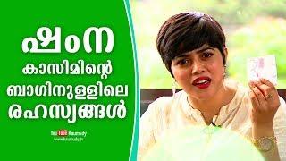 Shamna Kasim Handbag Secret Revealed | What's In Your Bag | Kaumudy TV