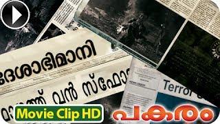 Pakaram - Malayalam Full Movie - Pakaram Part 2 Out Of 33