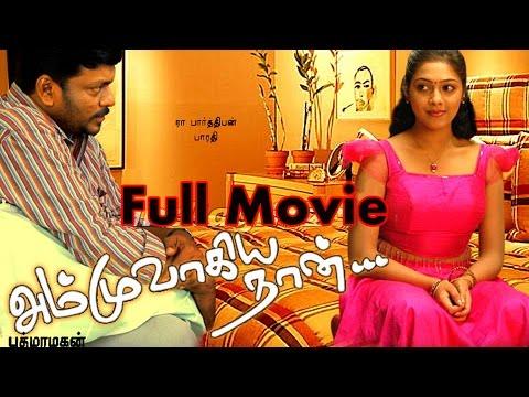 Ammuvagiya Naan Tamil movie online DVD