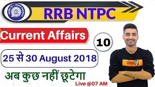 CLASS 10 || SPECIAL CURRENT AFFAIRS || RRB NTPC व सभी EXAMS के लिए || by Vivek Sir|| August 2018