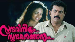 Ayalum Njanum Thammil - Sundari Neeyum Sundaran Njanum 1995 Full Malayalam Movie