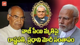 PM Narendra Modi and President Ram Nath Kovind Reacted on Atal Bihari Vajpayee Demise