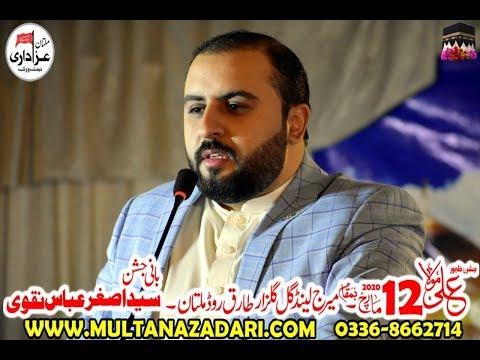 Manqabat khawan Syed Sajjad Naqvi I Jashan 16 Rajab 2020 I Marriage Land Gul E Gulzar Multan