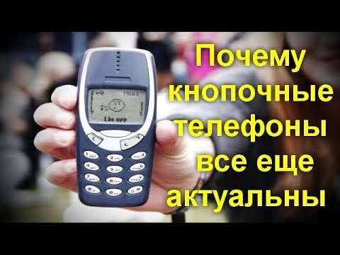 Почему кнопочные телефоны все еще актуальны