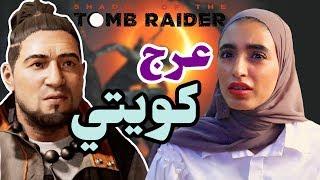 تجربتي للعبة تومب رايدر الجديده ( انصدمت منه 😂) !!! - Shadow of the Tomb Raider