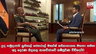 Interview with Army Commander Lt. Gen. Mahesh Senanayake