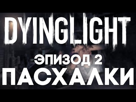 Пасхалки в Dying Light #2 [Easter Eggs]