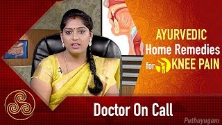 Ayurvedic Home Remedies to cure Knee Pain | Doctor On Call | 25/04/2018 | PuthuyugamTV