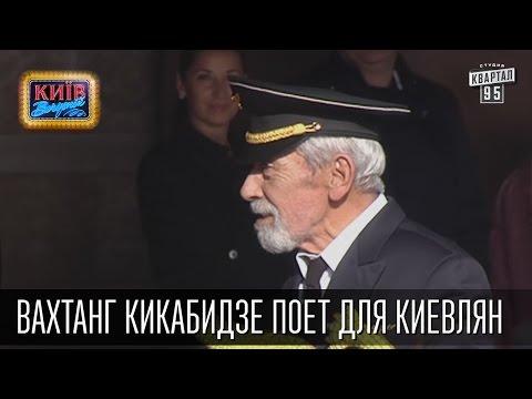 Вахтанг Кикабидзе поет для киевлян | Вечерний Киев, приколы 2016