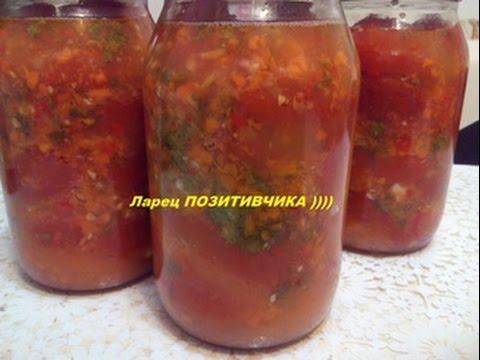 Помидоры по-корейски на зиму / Tomatoes in Korean for the winter