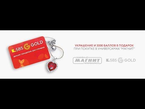 585 gold подарок от билайн 57
