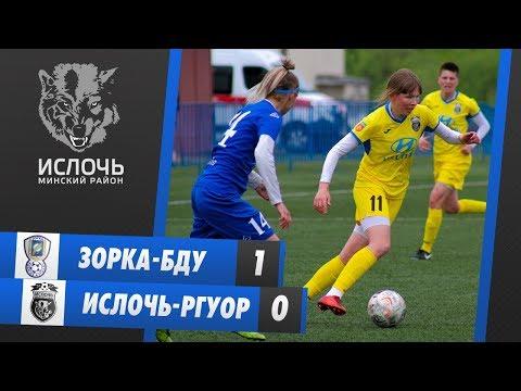 Зорка-БДУ - Ислочь-РГУОР 1-0 | 4 тур