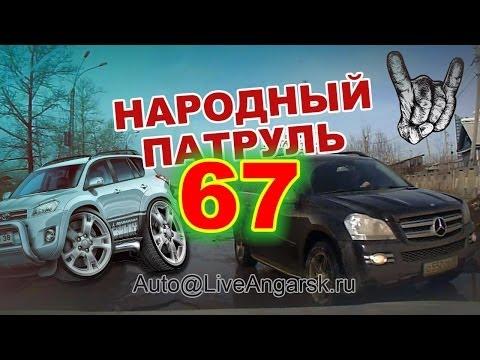 Народный Патруль 67 - НедоДжипы (18+)