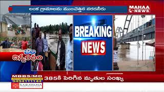 Godavari Floods | Heavy Flood Water in Bhadrachalam And Rajahmundry