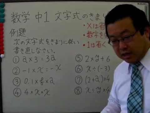 中学1年 数学 「文字式のきまり」 - YouTube
