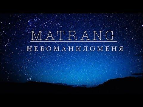 MATRANG - небоманиломеня