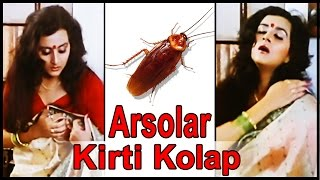 Arsolar Kirti Kolap | Comedy Scene | Bengali Movie | Ananda Niketan
