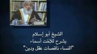 الشيخ أبو إسلام يشرح حديث ناقصات عقل ودين