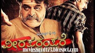 Veera Parampare 2010: Full Kannada Movie Part 1