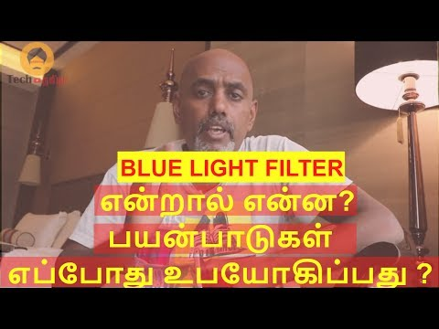 What is Blue light filter in Smartphone when to use it explained in Tamil / தமிழ்