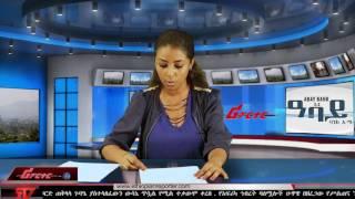 ETHIOPIAN REPORTER TV |  Amharic News 06/09/2016
