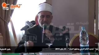 يقين | احتفالية المؤسسة المصرية لتنمية الاسرة بيوم المرأة المصرية  تجديد الفكر الديني وحقوق النساء