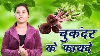 Beetroot - Health Benefits On Skin    चुकंदर के फ़ायदे    Beetroot Juice    Vianet Health