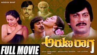 Arunaraga – ಅರುಣರಾಗ | Kannada Full HD Movie Starring Ananthnag, Geetha