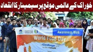 24 Ghantay | World Food Day Seminar  | 17 October 2018 | Express News