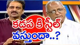 Discussion On Kadapa Steel Plant | IVR Analysis #2
