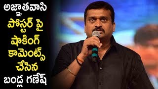 Bandala Ganesh Shocking Comments on Agnathavasi Poster