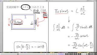 高校物理解説講義:「交流回路」講義11