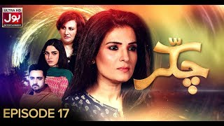 Chakkar Episode 17 | Pakistani Drama Serial | 26th March 2019 | BOL Entertainment