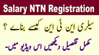 NTN Registration for a  Salaried Person online in Pakistan