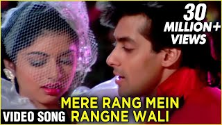 Mere Rang Mein Rangne Wali - S P Balasubramaniam Hit Hindi Songs - Salman Khan & Bhagyashree