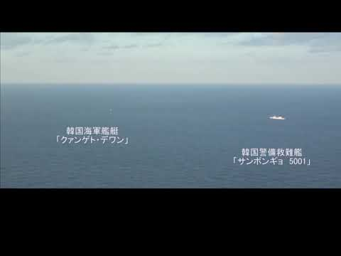 韓国海軍艦艇による火器管制レーダー照射事案について (12月28日 17:45 / 214 users)