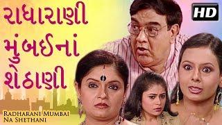 Radharani Mumbai Na Shethani HD Gujarati Family Comedy Natak 2018 Rajendra Butala Shruti