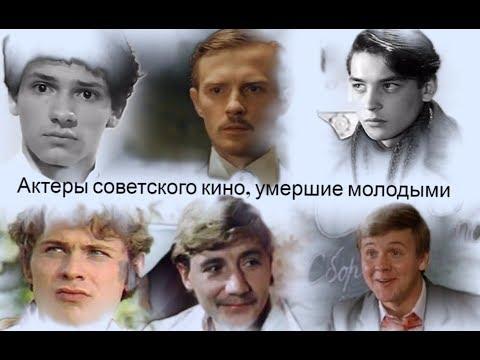 Актеры советского кино, умершие молодыми