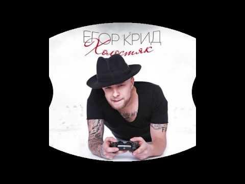 KreeD - Егор Крид - Не вынести