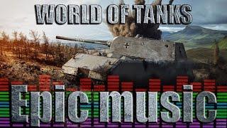 ЭПИЧНАЯ МУЗЫКА ПОД WORLD OF TANKS