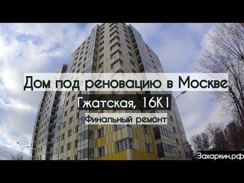 Реновация в Москве 2018