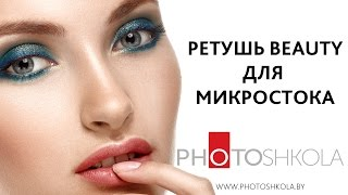 Beauty retouching. Ретушь портрета для микростока.