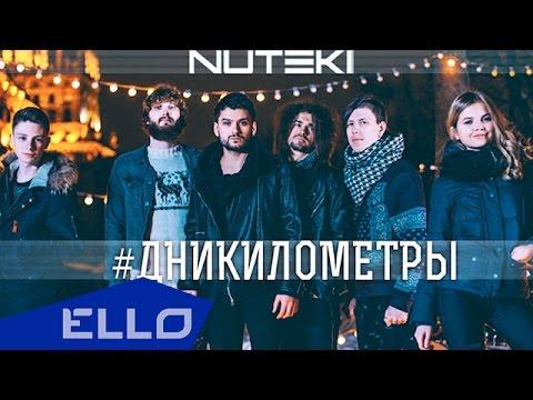 NUTEKI - Дни Километры