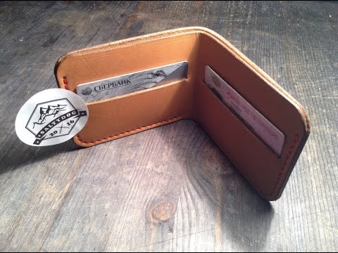 Мастер-класс по работе с кожей. Самый простой портмоне.  Leather simple wallet.