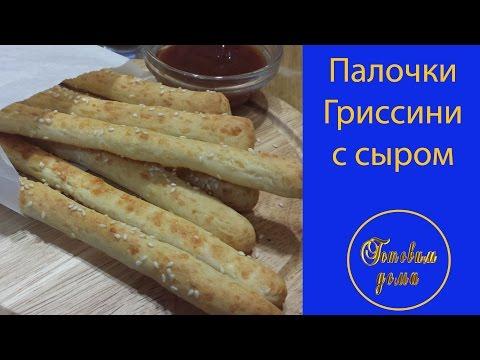 Гриссини с сыром рецепт с фото
