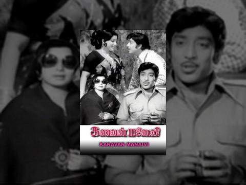Kanavan Manaivi Tamil Full Movie : Muthuraman and Sujatha