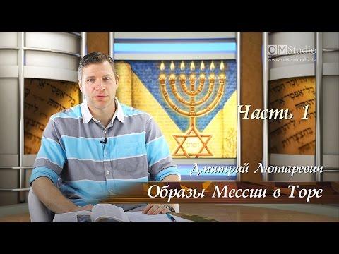Образы Мессии в Торе. Часть 1 - Значение Торы (Дмитрий Лютаревич)